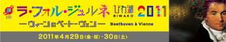 ラ・フォル・ジュルネびわ湖「熱狂の日」音楽祭2011の日程が発表になってました。今年はベートーベン!