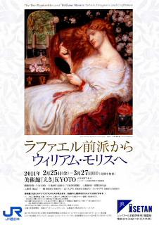 これも行きたい。ラファエル前派からウィリアム・モリスへ・JR京都伊勢丹美術館えき