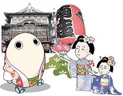 京都で開催される国民文化祭のキャラ・まゆまろが南座・獨道中五十三驛に出演ですって