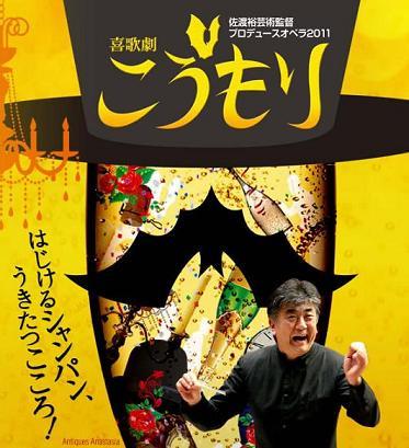 喜歌劇こうもり佐渡裕芸術監督プロデュースオペラ2011 シャンパンベースの楽しさのカクテル!飲めや歌えや恋せよ市民!笑って許すのがウィーン気質。