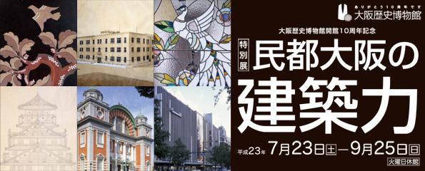 大阪歴史博物館 民都大阪の建築力