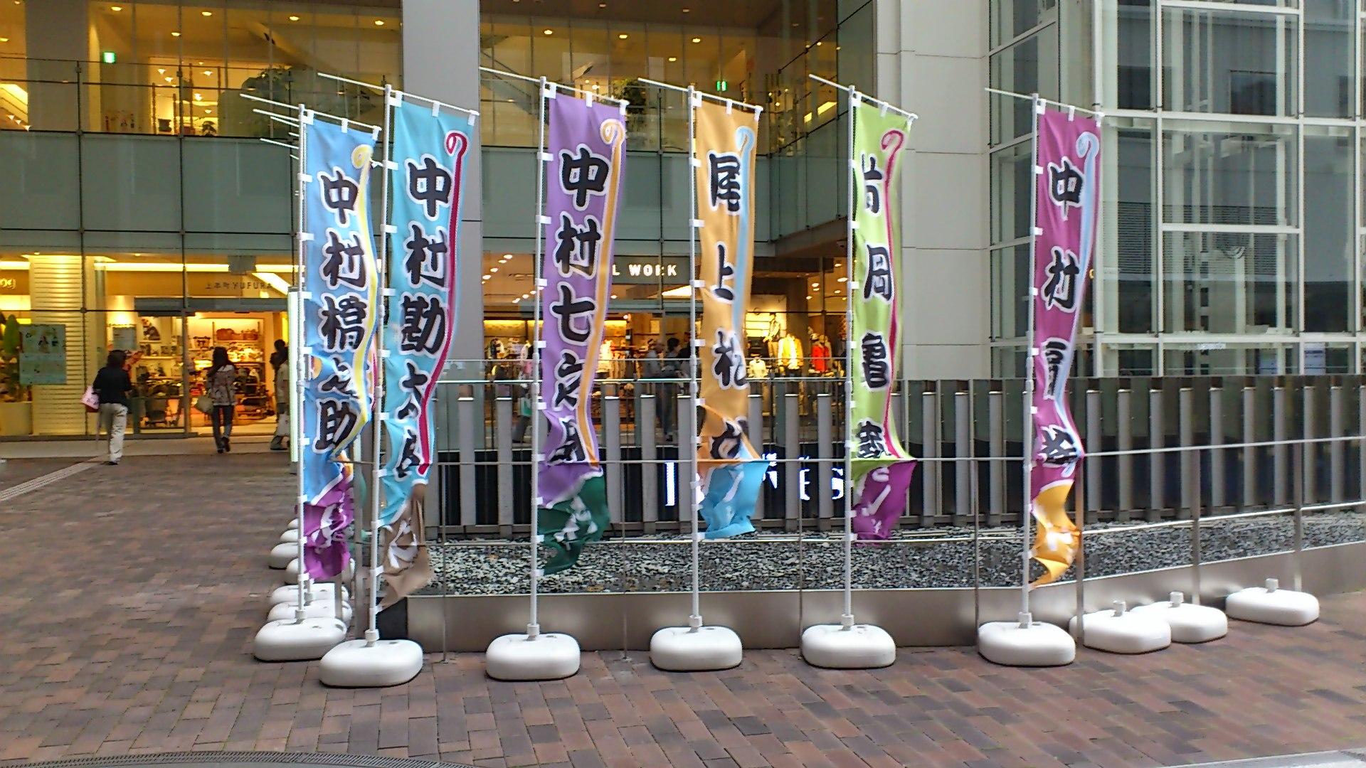 大阪新歌舞伎座九月大歌舞伎町昼の部初日