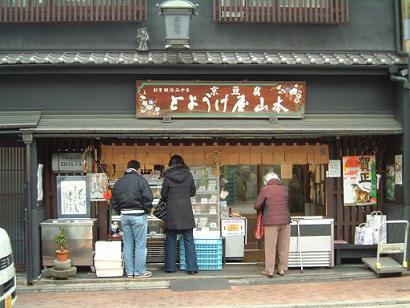 「イチオシ京都のおみやげ情報」とようけ屋山本の京豆腐