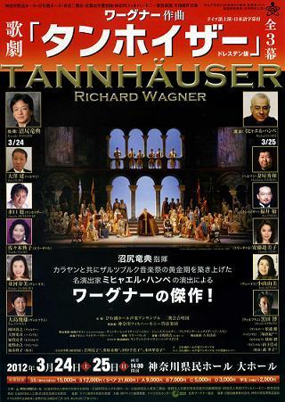 歌劇「タンホイザー」芸術の荘厳を体感させる圧倒的な音圧。波動を受けますので椅子に沈みます。