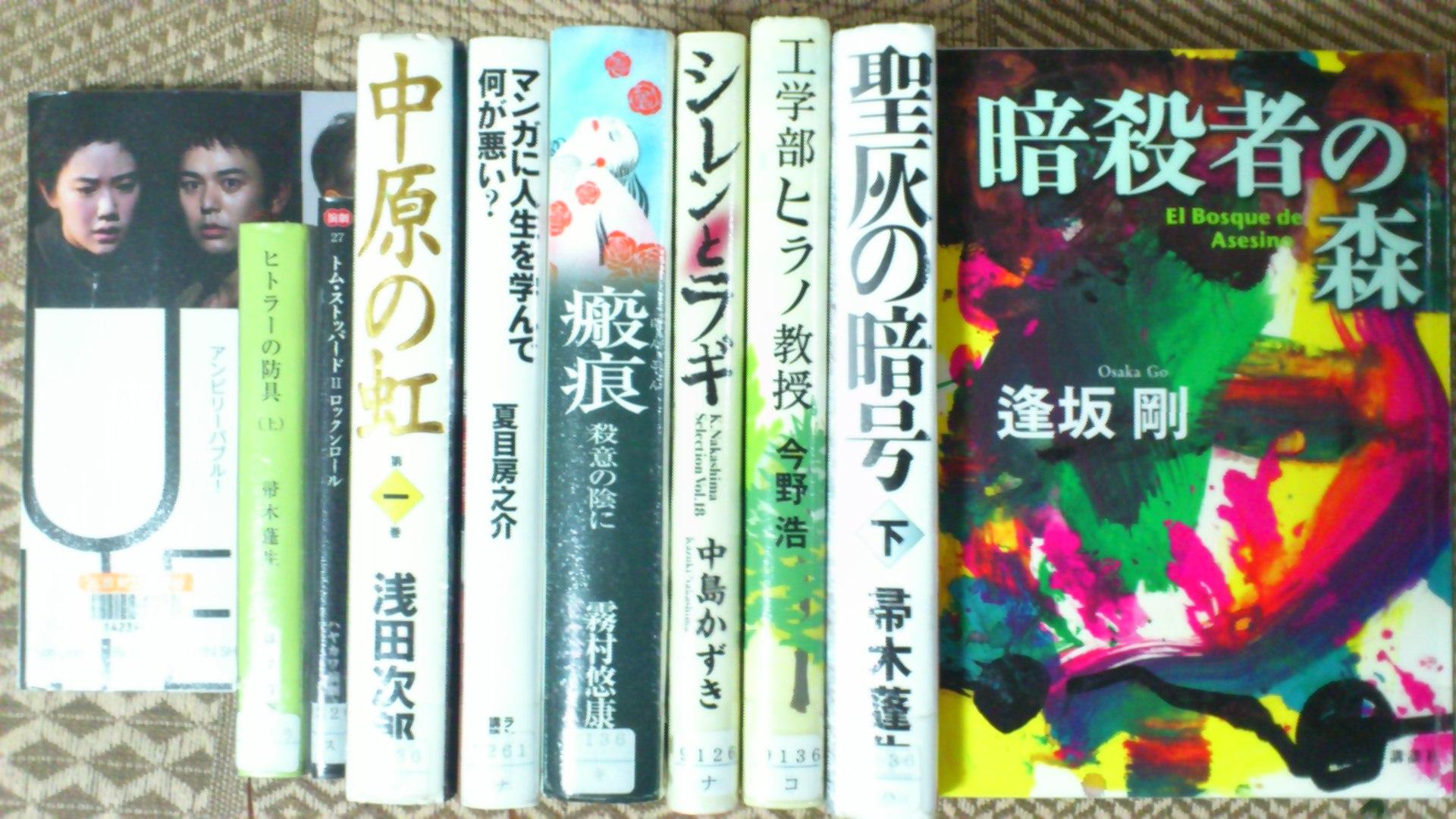 図書館で借りた本0617