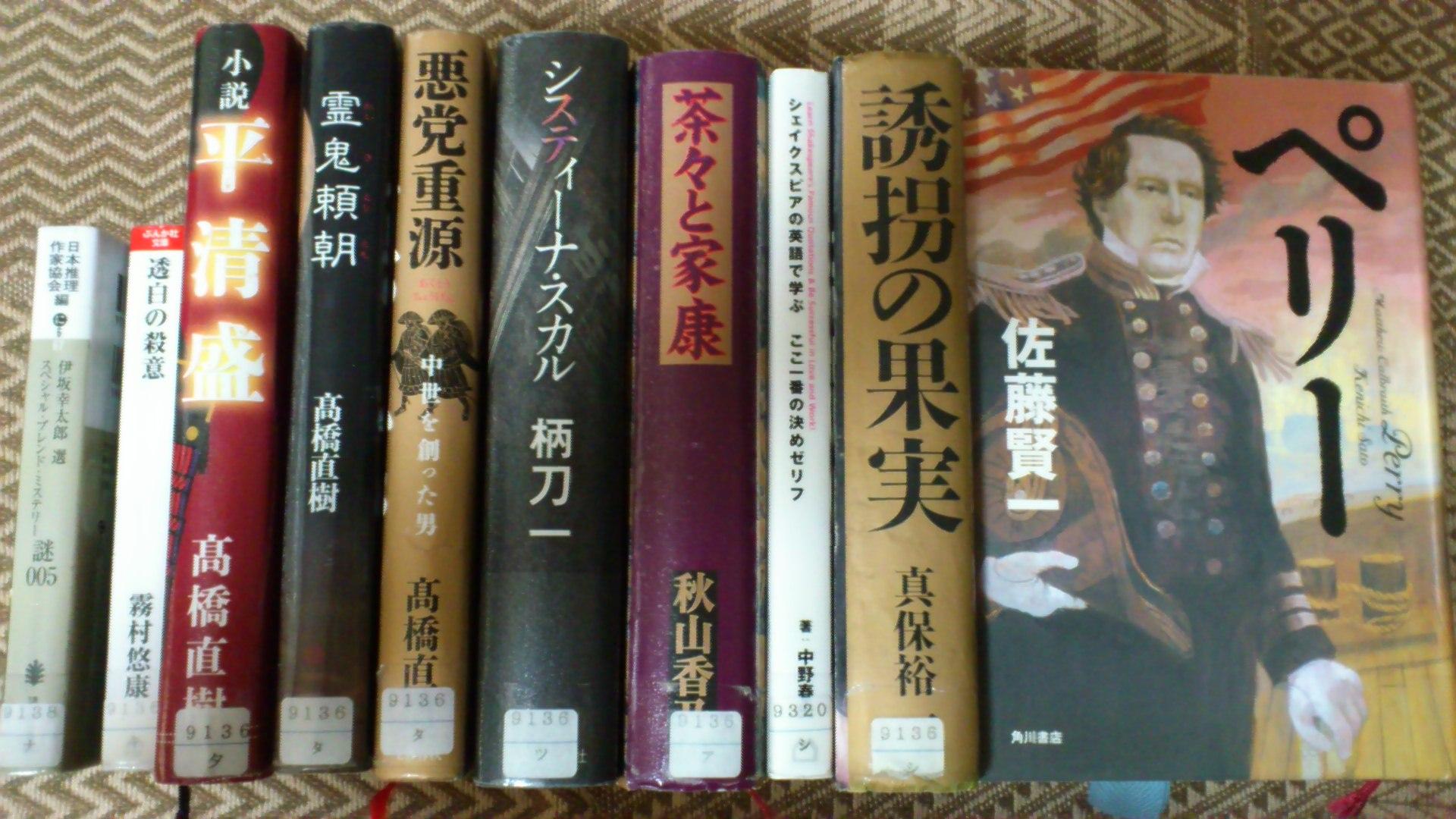 図書館で借りた本