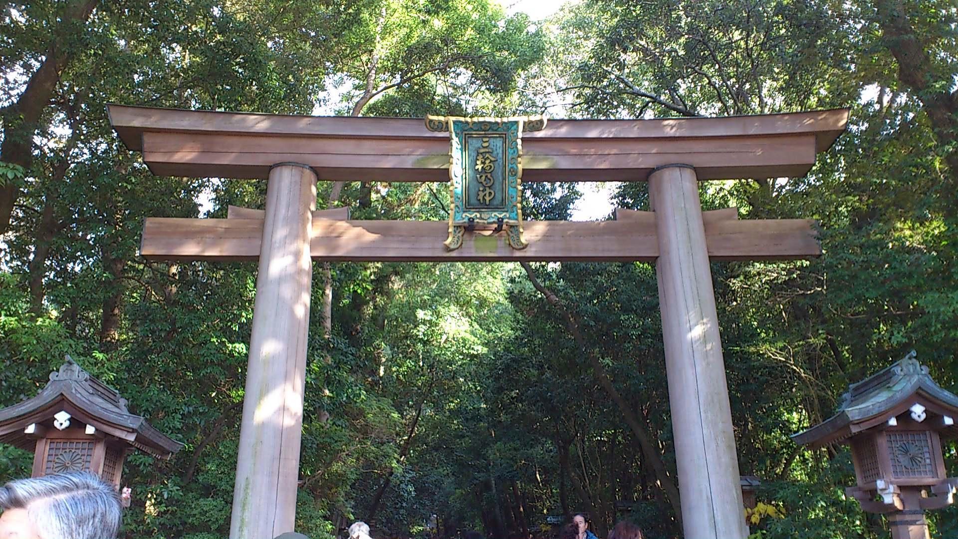 奈良県桜井市探訪・大神神社は、妹背山婦人庭訓道行恋おだまきの舞台です。
