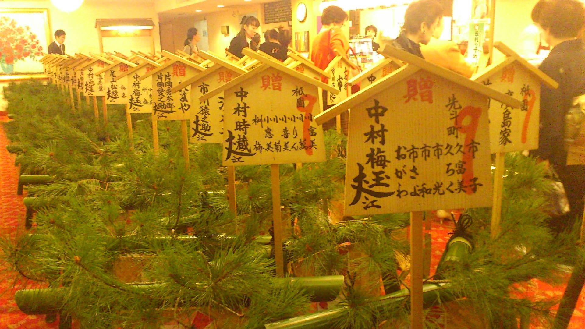京都四條南座・顔見世興行初日・ゆるゆると幕が開きました