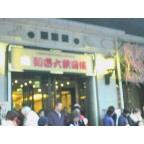 大阪松竹座初春大歌舞伎